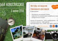 «Смоленский терем» приглашает в Новоспасское