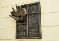 В Смоленске открыли памятник студенческой халяве