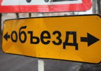 В Смоленске улицу 25 сентября перекроют на полтора месяца