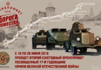 Бронепробег «Дорога мужества» прибудет в Вязьму 17 июня