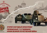 Смоленск посетит бронепробег «Дорога мужества»