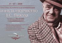 В Смоленске отметят 90-летие со дня рождения Валентина Пикуля