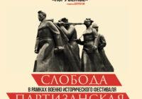 На Смоленщине пройдет военно-исторический фестиваль «Слобода партизанская»