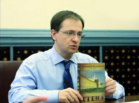 "Мединский и роман ""Стена"""
