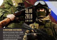 Военно-исторический фестиваль пройдёт в Смоленском районе