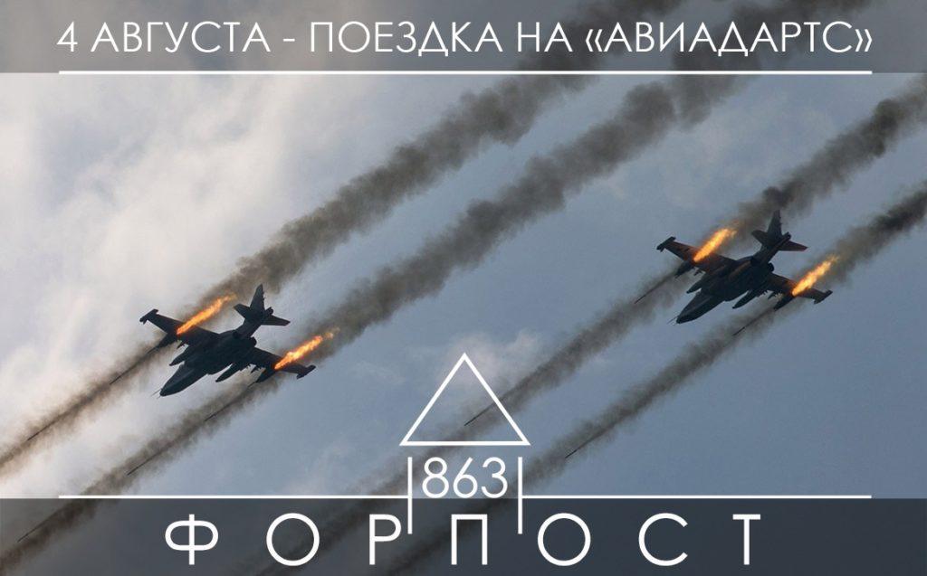 Смолян приглашают нашоу «Авиамикс» вРязанской области
