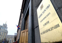 Смоленская область может попасть в Центральный макрорегион