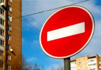 В центре Смоленска на 19 дней перекроют движение
