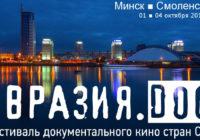 В Смоленск приедет кинофестиваль «Евразия.DOC»