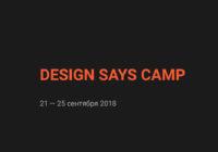 Бесплатный интенсив по основам веб-дизайна и работе с клиентами пройдёт в сентябре