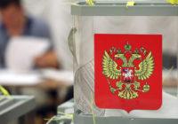 В Смоленской области объявлены предварительные результаты выборов