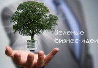 Смоленскую молодёжь приобщают к «зелёному» бизнесу