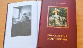 В Смоленске презентуют книгу Марии Тенишевой