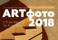 В Смоленске пройдёт открытая лекция о творческой фотографии