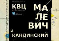 Абстракционизм Малевича и Кандинского покажут в КВЦ Тенишевых