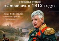 В Смоленске проведут уроки «Живой истории»