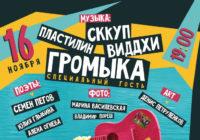 В Смоленске снова пройдёт «Жизнь удалась fest»
