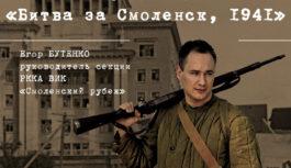 В Смоленске продолжается проект «Живая история»