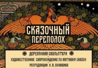 В Смоленске пройдет «Сказочный переполох»