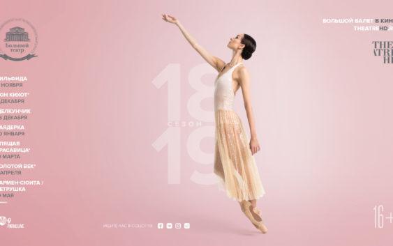 ВОренбурге покажут прямую трансляцию балета огромного театра «Сильфильда»