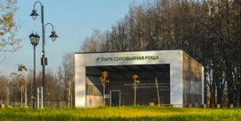 Парк «Соловьиная роща» открыли для посетителей