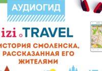 В Смоленске запустили народный аудиогид