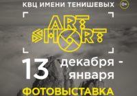 В Смоленске откроется фотовыставка «ААА-кАмчатка, GeorgiA, NordwAy»