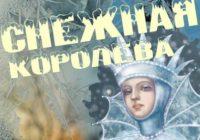 В Смоленске состоялась премьера сказки «Снежная королева»