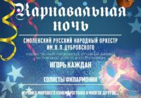 В Смоленске пройдет «Карнавальная ночь»