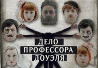 В Смоленске покажут «Дело профессора Доуэля»