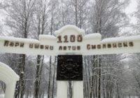 Технадзор не принял работы по благоустройству парка 1100-летия Смоленска