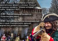 В Смоленске пройдет исторический фестиваль