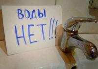 Пять домов по улице Попова остались без водоснабжения