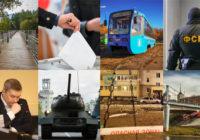 10 главных событий уходящего года в Смоленске
