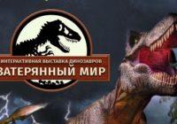 Перед Новым годом в Смоленске ожидается «Нашествие динозавров»