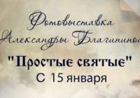 В Смоленске покажут фотовыставку «Простые святые»