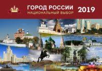 Началось голосование за выбор самого привлекательного и узнаваемого города России