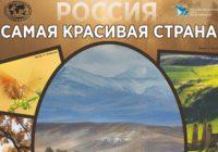В Смоленске пройдет выставка «Самая красивая страна»