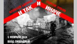 В Смоленске пройдет выставка «И так и иначе»