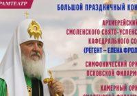 В Смоленске состоится концерт к 10-летию интронизации Святейшего Патриарха Московского и всея Руси Кирилла