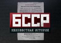 В Смоленске сняли фильмы к 100-летию БССР