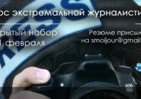 В Смоленске открылся набор на курс экстремальной журналистики