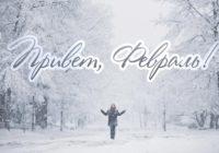 Идеи для уикенда в Смоленске. 1-3 февраля