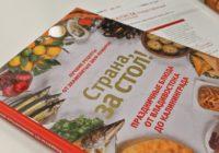 Одно из блюд смоленской кухни вошло в книгу лучших рецептов страны