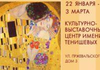 В Смоленске покажут репродукции картин знаменитых художников начала XX века