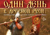 Выставка «Один день в Древней Руси IX – XI веков». Смоляне смогут совершить путешествие в прошлое