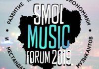 В Смоленске пройдёт Smol Music Forum 2019