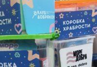 В Смоленской областной детской больнице появились «коробки храбрости»