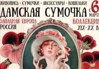 В Смоленске пройдёт выставка, посвященная дамской сумочке