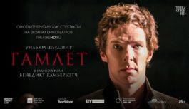 В Смоленске покажут «Гамлета»